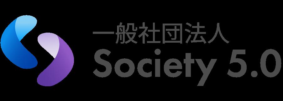 一般社団法人Society 5.0振興協会