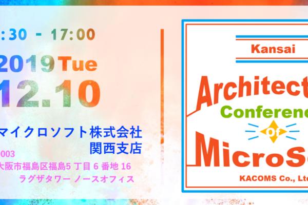 12月10日Kansai Architecture Conference Of MicroSoftに当協会評議員が登壇決定