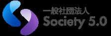 一般社団法人Society5.0振興協会